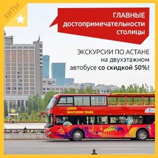 Полюбуйтесь яркими весенними красотами столицы с экскурсиями на двухэтажном автобусе Red Bus по Астане со скидкой 50%!